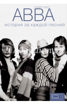 ABBA. История за каждой песней история о зигфриде и брунгильде