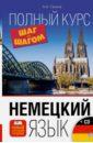 Немецкий язык. Полный курс шаг за шагом (+CD), Ганина Наталия Александровна