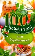 100 рецептов питания для беременных. Вкусно, полезно, душевно, целебно