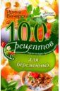 Вечерская Ирина 100 рецептов питания для беременных. Вкусно, полезно, душевно, целебно