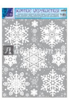 Зимние украшения на окна. Снежинки (Н-10020).