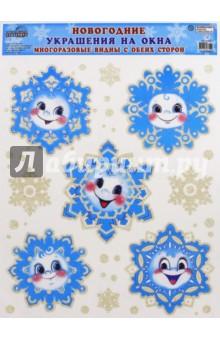 Новогодние украшения на окна. Улыбающиеся снежинки (Н-9870)