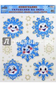 Новогодние украшения на окна. Улыбающиеся снежинки (Н-9871) Сфера