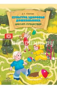 Культура здоровья дошкольника. Цикл игр-путешествий. ФГОС