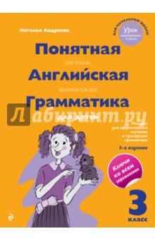 Понятная английская грамматика для детей. 3 класс эксмо понятная английская грамматика для детей 4 класс 2 е издание