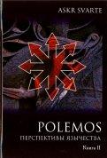 Polemos. Языческий традиционализм. Перспектива язычества. Книга 2