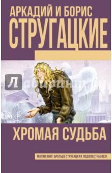 Хромая судьба книги издательство аст хромая судьба