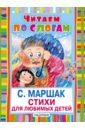 все цены на Маршак Самуил Яковлевич Стихи для любимых детей онлайн
