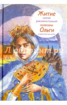 Купить Житие святой равноапостольной княгини Ольги в пересказе для детей, Никея, Религиозная литература для детей