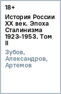 История России XX век. Эпоха Сталинизма. Том II