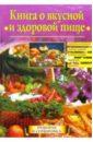 Красичкова Анастасия Книга о вкусной и здоровой пище