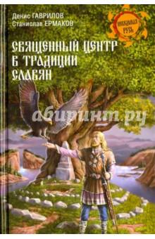 Священный центр в традиции славян наталья матюхова новый год традиции народов мира