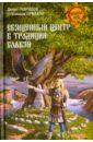 Обложка Священный центр в традиции славян