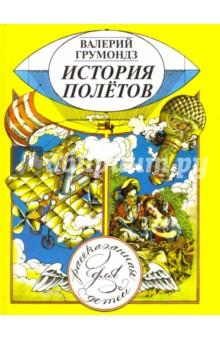 История полётов, рассказанная для детей