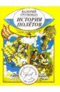 Грумондз Валерий Тихонович История полётов, рассказанная для детей
