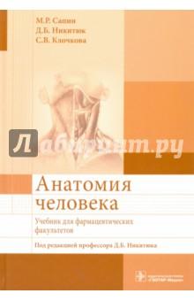 Анатомия человека. Учебник для фармацевтических факультетов анатомия человека краткий курс