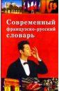 Друзина Наталия Современный французско-русский словарь