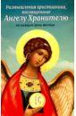 купить Размышления христианина, посвященные Ангелу Хранителю на каждый день месяца онлайн