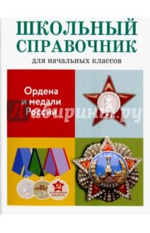 Ордена и медали России куликова а а школьный справочник для начальных классов русские писатели и поэты