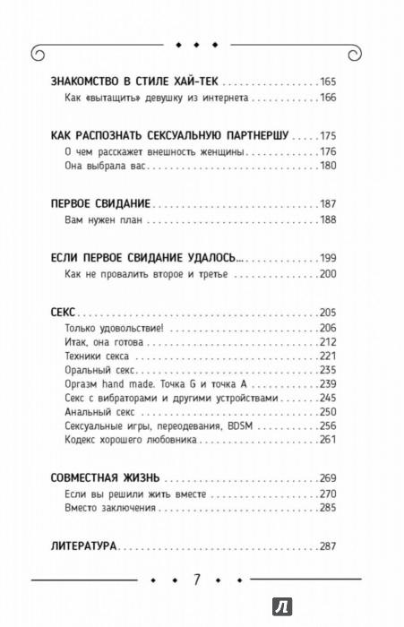 Инструкция секса книга