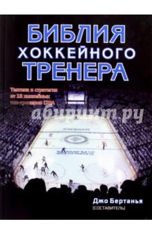 стратегия и тактика курс шахматных лекций Библия хоккейного тренера. Тактика и стратегия от 16 хоккейных топ-тренеров США