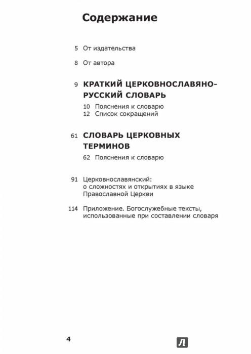 Иллюстрация 1 из 26 для Церковнославянский словарик Третья ступень. Богослужение - Феодор Священник | Лабиринт - книги. Источник: Лабиринт