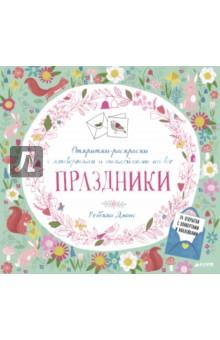 Открытки-раскраски с конвертами и наклейками на все праздники книга для детей clever открытки раскраски с конверт и наклейками на все
