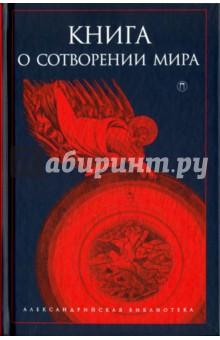 Книга о сотворении Мира светлов р сон брахмы