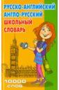 Школьный словарь. Русско-английский, англо-русский. 10 000 слов,