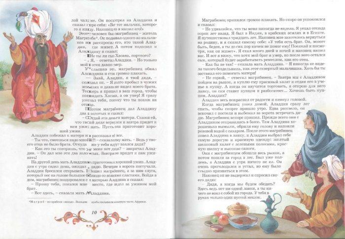 Иллюстрация 1 из 27 для Самые красивые сказки. Тысяча и одна ночь   Лабиринт - книги. Источник: Лабиринт