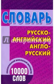 Русско-английский, англо-русский. Школьный словарь.  10 000 слов алгебра слова вошедшие в неизвестность