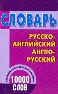 Русско-английский, англо-русский. Школьный словарь.  10 000 слов