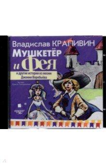Купить Мушкетёр и Фея и другие истории из жизни Джонни Воробьёва (CDmp3), Ардис, Отечественная литература для детей