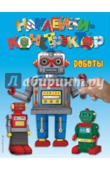 Роботы, Эксмо-Пресс, Альбомы с наклейками  - купить со скидкой
