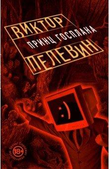 Электронная книга Принц Госплана
