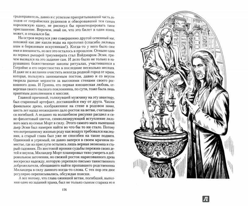 Иллюстрация 1 из 10 для Честное волшебное! или Ведьма, кошка и прочие неприятности - Ева Никольская | Лабиринт - книги. Источник: Лабиринт