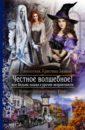 Честное волшебное! или Ведьма, кошка и прочие неприятности, Никольская Ева Геннадьевна