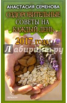 семенова а оздоровительные советы на каждый день 2014 года Оздоровительные советы на каждый день на 2017 год