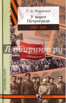У ворот Петрограда (1919-1920) михаил мягков вермахт у ворот москвы