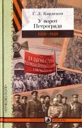У ворот Петрограда (1919-1920)
