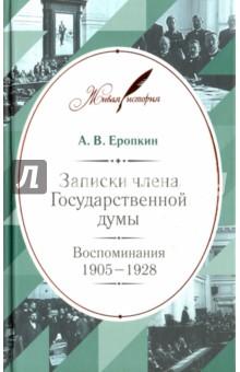 Записки члена Государственной думы. Воспоминания. 1905-1928 бегонию корневую в украине