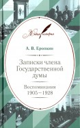 Записки члена Государственной думы. Воспоминания. 1905-1928