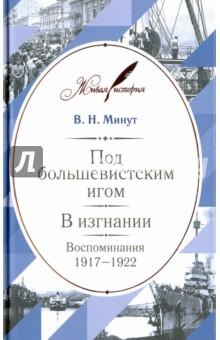 Под большевистским игом. В изгнании. Воспоминания. 1917-1922 мельгунов с мартовские дни 1917 года