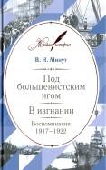 Под большевистским игом. В изгнании. Воспоминания. 1917-1922