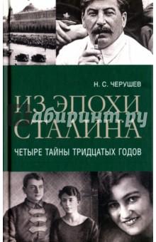 Из эпохи Сталина. Четыре тайны тридцатых годов валентин рунов удар по украине вермахт против красной армии