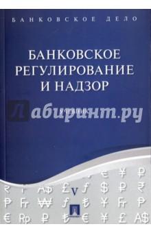 Банковское дело. В 5 томах. Том 5. Банковское регулирование и надзор
