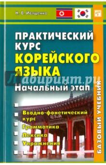 Практический курс корейского языка. Начальный этап. Учебник (+CD) микроэкономика практический подход managerial economics учебник