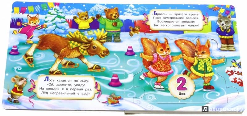 Иллюстрация 1 из 24 для Собирай-ка! Новогодние забавы - Елена Кмит   Лабиринт - книги. Источник: Лабиринт