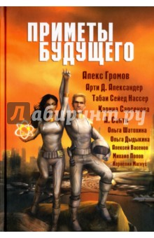 Приметы Будущего. Антология каталог lfc