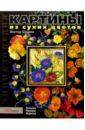 Картины из сухих цветов: Техника. Приемы. Изделия, Стецюк Виктор Григорьевич